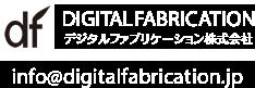 デジタルファブリケーション株式会社